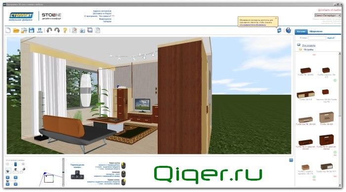 программа для создания интерьера комнаты скачать бесплатно на русском img-1