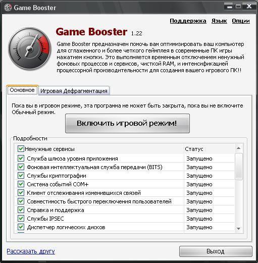 программа для ускорения игр на ноутбуке - фото 9