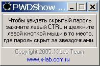 icq звездочки пароль: