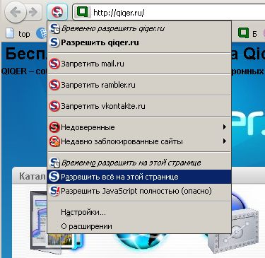 добавьте Qiqer.ru в белый список