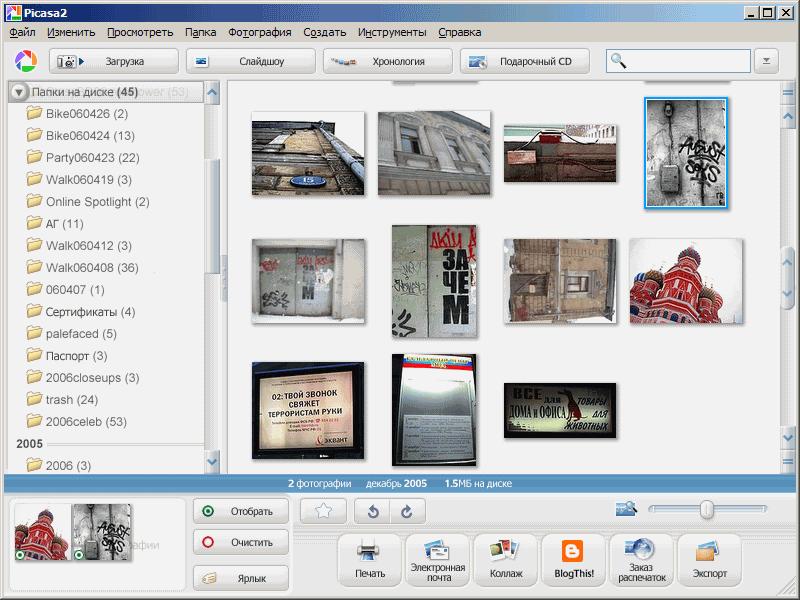 стандартная программа просмотра изображений скачать: