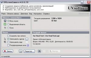 Программы для записи видео с экрана | Скачать бесплатно