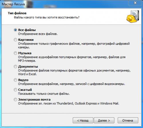 recuva - выбираем тип файлов для восстановления