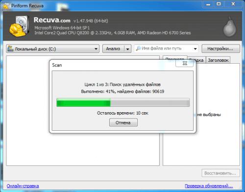 recuva - идет восстановление файлов с диска