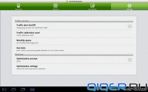 Настройки Android Booster