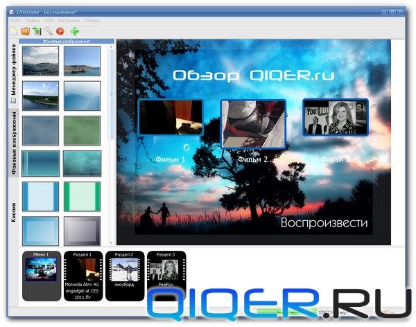 http://qiqer.ru/wp-content/uploads/2012/03/DVDStyler.jpg