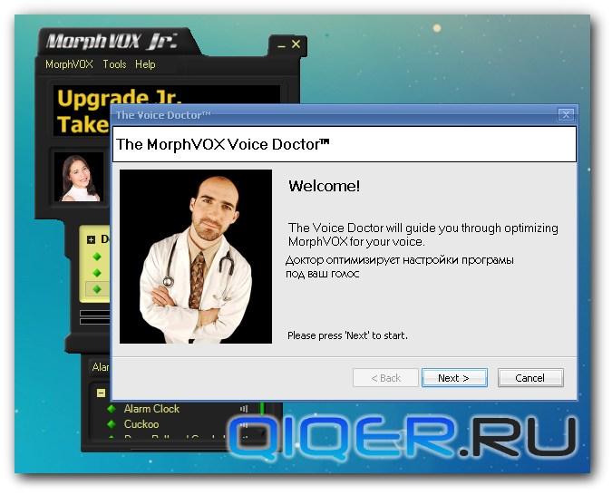 http://qiqer.ru/wp-content/uploads/2012/03/MorphVOX_2.jpg