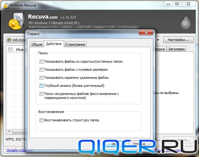 Выбор типа файлов для восстановления
