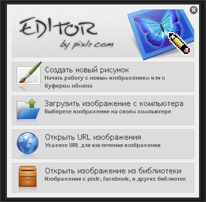 pixlr - начало работы
