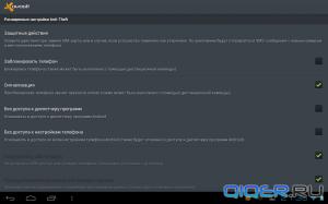 Интерфейс антивора Avast! Anti-Theft