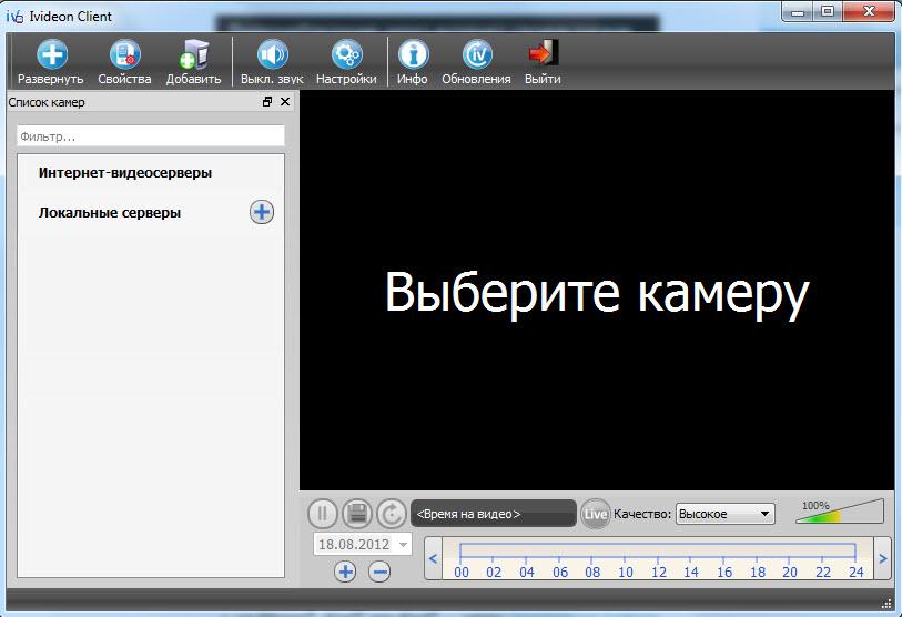 программа для просмотра камер видеонаблюдения через интернет