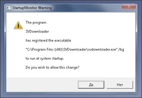 StartupMonitor спрашивает разрешения на добавление программы  атозапуск