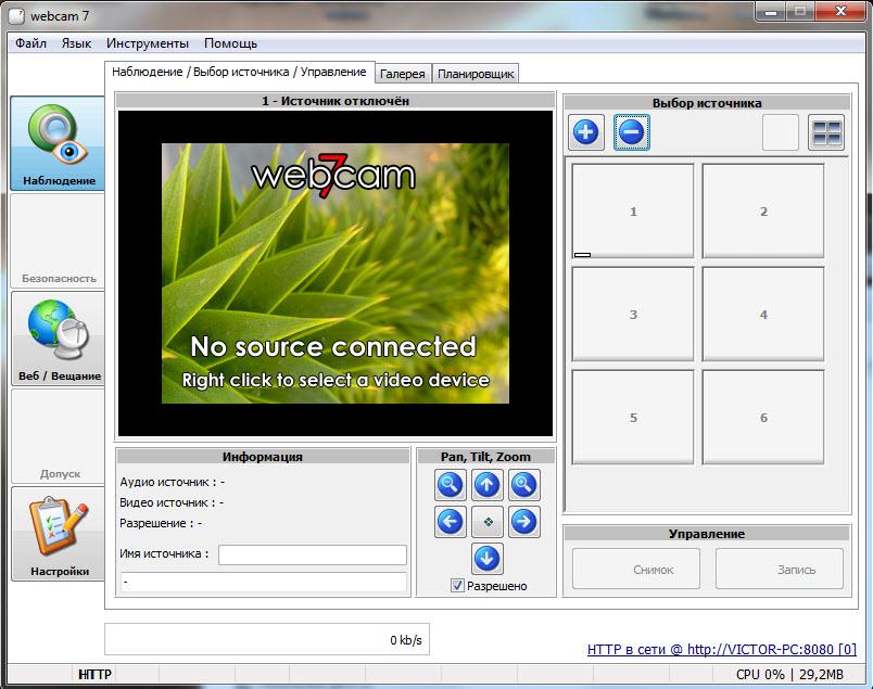 Веб программу снять видео с камерой