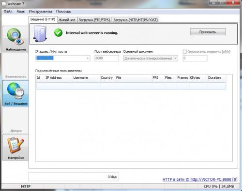 WebcamXP - настройка видеонаблюдения