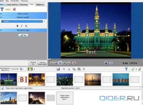 Slideshow Creator - добавление текста