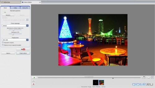 Picasa - создание слайд шоу