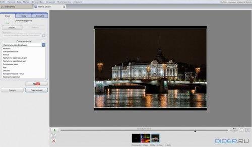 Picasa - создание слайд шоу(2)