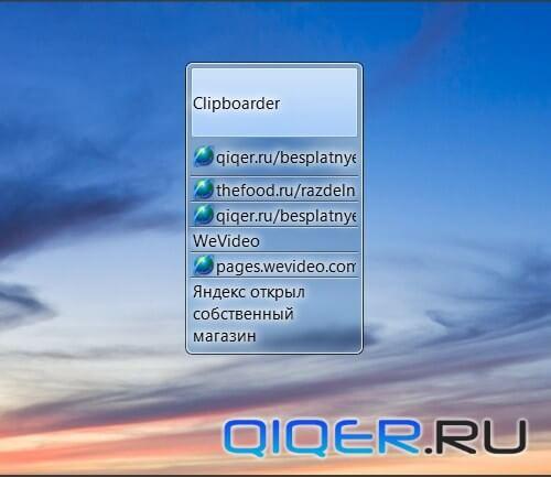 clipboarder - гаджет буфера обмена