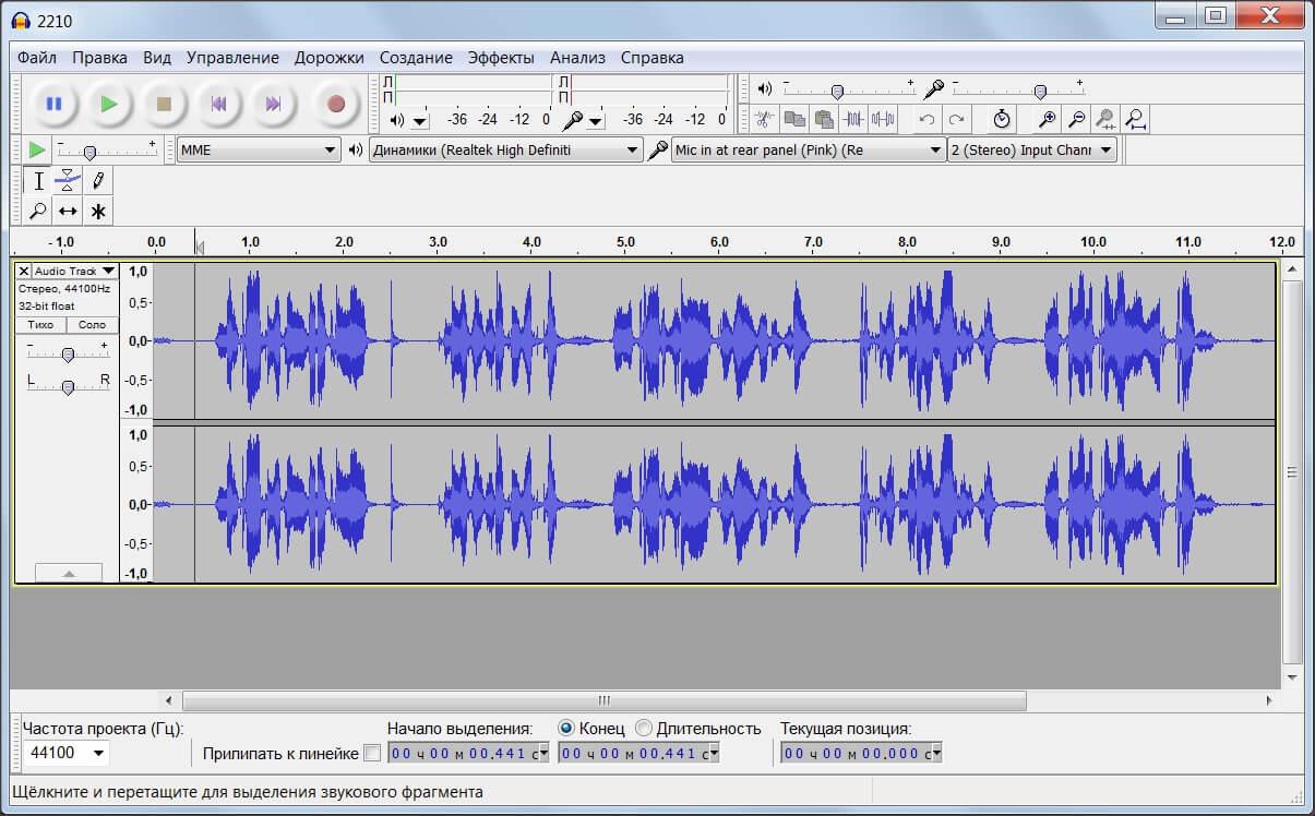Записывать звук с компьютера скачать