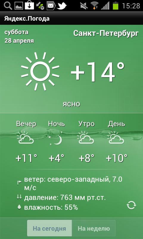 Яндекс.Погода | Скачать бесплатно