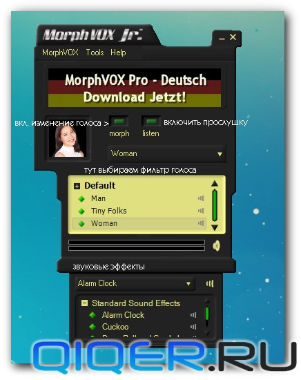MorphVOX Junior - простой интерфейс