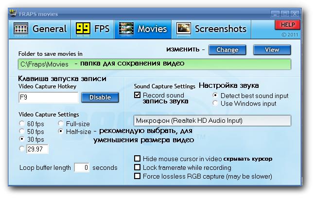 fraps - скриншот