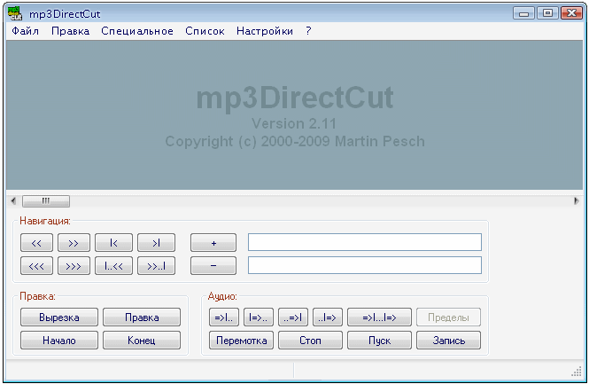 Скачать MP3directcut 2.11 Rus 2.11
