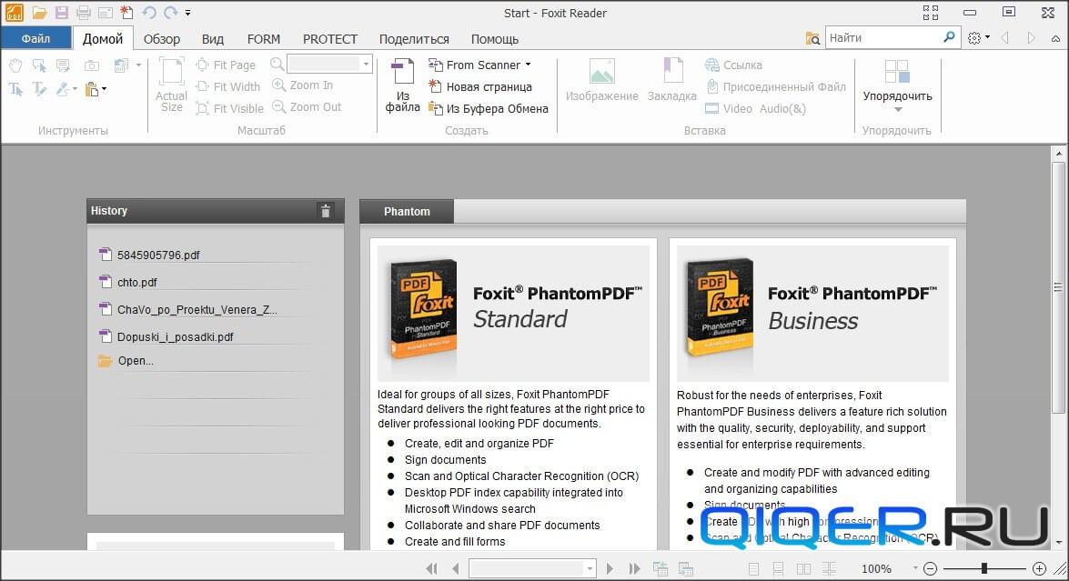 программы для формата pdf скачать бесплатно