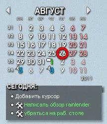 rainlender - мои задачи на день