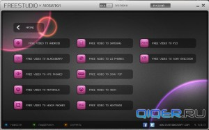 Широкий выбор устройств Freestudio