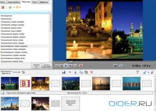 Slideshow Creator - выбираем переход