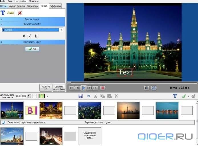 Сервисы для обработки фотографий и слайдшоу