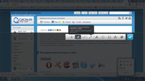 Joxi - делаем и редактируем скриншот