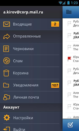 mail_android[1]