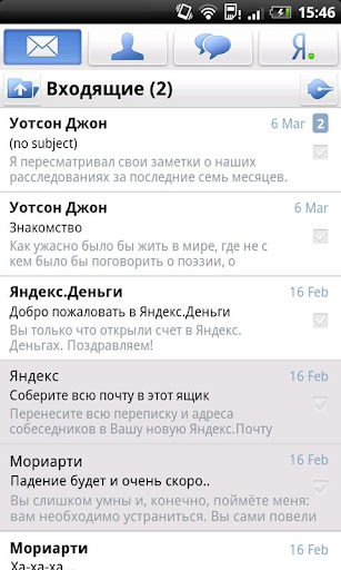 yandexmail_android[1]