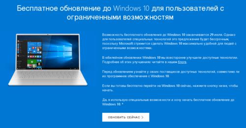 Windows 10 официальный сайт